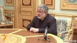 Իգոր Կոլոմոյսկին լքում է Դնեպրոպետրովսկի նահանգապետի պաշտոնը