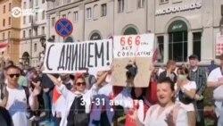"""""""Такого в истории страны не было никогда"""". 45 дней протестов и задержаний в Беларуси"""