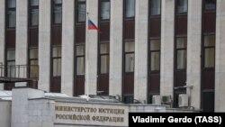 Здание министерства юстиции России в Москве.