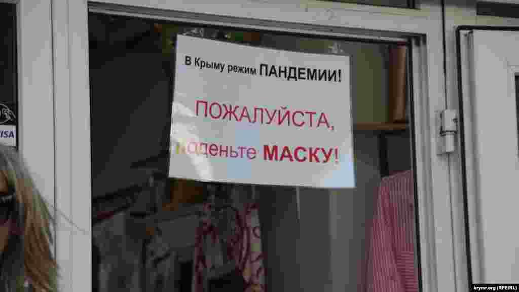 В магазинчике по дороге на Карантин. Кто-то из покупателей, вероятно, исправил неверное слово на правильный вариант написания – «наденьте»