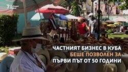 Първите частни предприемачи в Куба