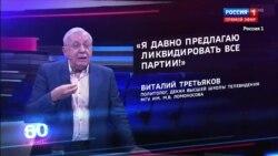 Виталий Третьяков предложил распустить партии