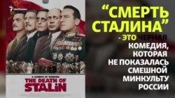 """Почему комедия """"Смерть Сталина"""" не показалась смешной Минкульту России"""