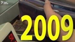 Забытое за 25 лет независимости Казахстана — 2009 год