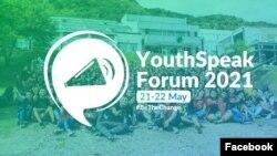 """Промотивен постер за """"YouthSpeak Forum"""""""