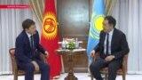Почему Кыргызстан и Казахстан не подписали «дорожную карту» по ситуации на границе