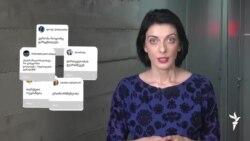 """""""თავისუფლების #კითხვები"""": ულტრანაციონალიზმი ციფრულ მედიაში"""