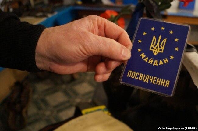 Посвідчення учасника Євромайдану