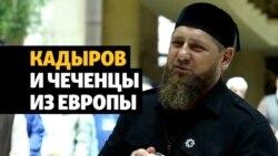 Чеченцы Европы осудили участников съезда в Грозном