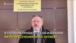 Суд в Грозном оставил Титиева под стражей