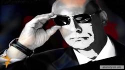 «Պուտինի գաղտնի հարստությունը». BBC-ի նոր վավերագրական ֆիլմը