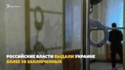 Большой обмен: Россия выдала Украине 35 заключенных (видео)