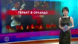 Настоящее время. Итоги c Юлией Савченко. 18 июня 2016