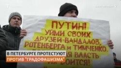 Протесты против сноса СКК в Петербурге