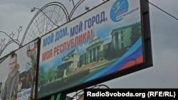 Пропагандистский биллборд в оккупированном Луганске, июль 2015 года