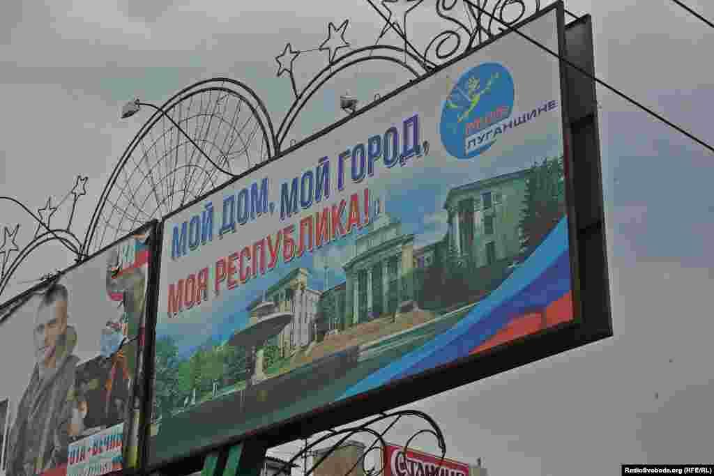 Судячи з білбордів, місто цілком і повністю належить «Миру Луганщини» – сепаратистському нащадкові Партії регіонів