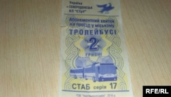 Билет на проезд в северодонецком троллейбусе