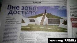втомобилистов штрафуют за подъезд к Кургану Славы, пишет газета «Крымский телеграфъ»