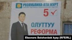 Один из предвыборных баннеров партии.