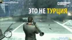 Играешь в GTA – будь готов сидеть в тюрьме за участие в перевороте