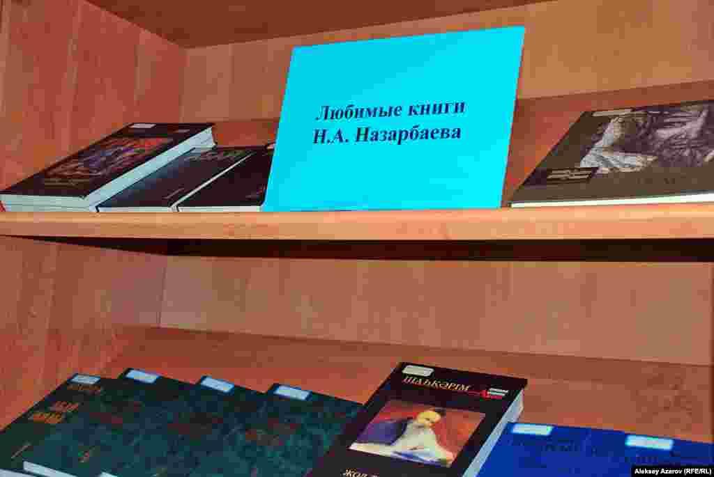 В палатке библиотечной сети Алматы одну стену занимали книжные стеллажи. На одном из них— любимые книги президента Казахстана Нурсултана Назарбаева.