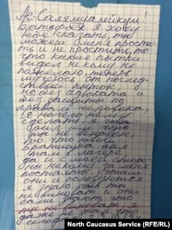 Записка Исмаилова