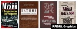 Книги, отрицающие преступления НКВД в Катыни, публикуются регулярно