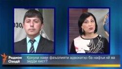 Кӣ аз қонуни нави фаъолияти адвокатҳои тоҷик бурд мекунад?