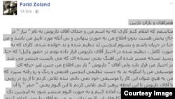 صفحه رسمی فریدزلاند در فیسبوک