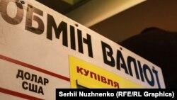 За даними НБУ, офіційний курс гривні до долара США залишається стабільним уже майже три місяці