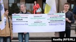 Казанда рус милләтчеләре милли телләргә каршы урам чарасы үткәрә. 21 апрель 2012