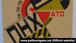 Фрагмент плакату з виставки