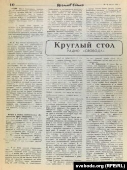 Публікацыя магілёўскай газэты пра дыскусію за круглым сталом Радыё Свабода
