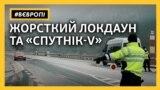 «Спутнік-V» та жорсткі обмеження – у Чехії одна з найгірших ситуацій з Covid-19 у світі (відео)