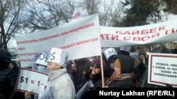 Ипотечники проводят акцию протеста перед зданием коммерческого банка в Алматы. 2 февраля 2016 года.