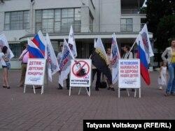 Акция в Санкт-Петербурге против приезда Леди Гага. Август 2013 года