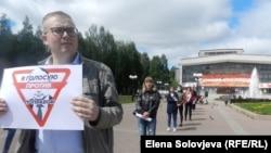 Николай Удоратин на пикете против поправок в Конституцию
