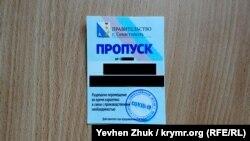 Так выглядит пропуск, который выдают на предприятиях в Севастополе для перемещения по городу