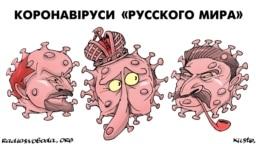 Caricatură ucraineană: Lenin, Putin și Stalin