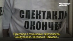 "Приговор по делу ""Хизб ут-Тахрир"""