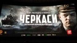 «Наши 300 спартанцев»: премьера фильма «Черкассы» в Киеве (видео)