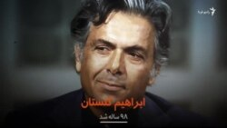 ابراهیم گلستان ۹۸ ساله شد