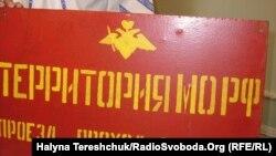 Табличка у Львові