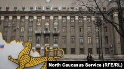 Правительство Северной Осетии