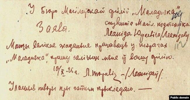Заява Л. Юркевіча (Леанідава) у магілёўскую філію «Маладняка» з просьбай «залічыць». 10 кастрычніка 1925 году