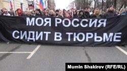 Марш в Москве. 29 февраля 2020 года.