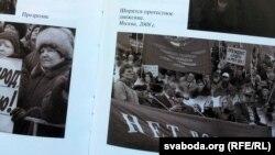 Сьвятлана Давыдава побач з Генадзем Зюганавым на адным зь мітынгаў КПРФ. Фота з кнігі Генадзя Зюганава «Сталін і сучаснасьць», 2009