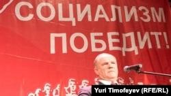 Геннадий Зюганов верен свои идеалам
