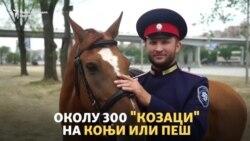 """И """"Козаците"""" на светското првенство во фудбал"""