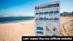 Пляж в Якутске